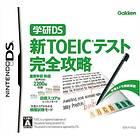 Gakken DS: Shin TOEIC Test Kanzen Kouryaku