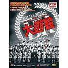 Battle Royale (HK)