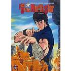Fist of the North Star: Vol. 2