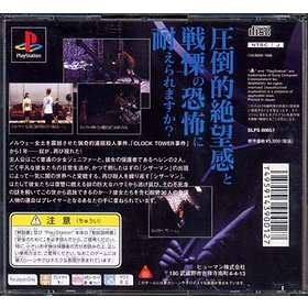 Clock Tower 2 (Japan-import)