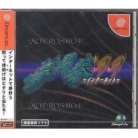 Yume Uma Ken '99 Internet (Japan-import)