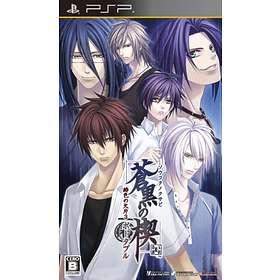 Soukoku no Kusabi: Hiiro no Kakera 3 Portable (JPN) (PSP)