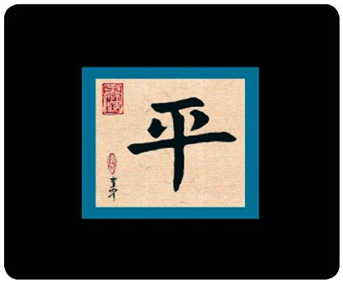 Allsop Asian Calligraphy Peace