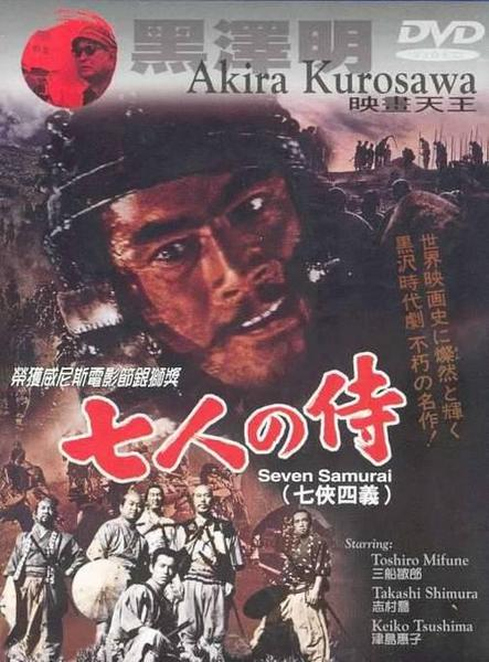"comparison of the seven samurai and Seven samurai: seven samurai, japanese action film, released in 1954, that was cowritten and directed by kurosawa akira and comparison to ""the magnificent seven."